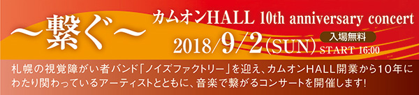 カムオンHALL 10th anniversary concert~繋ぐ~
